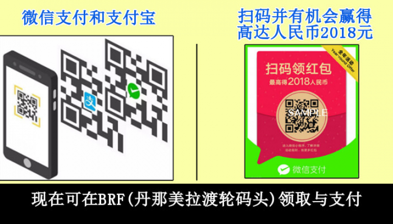 We Chat & Alipay3 mandarin