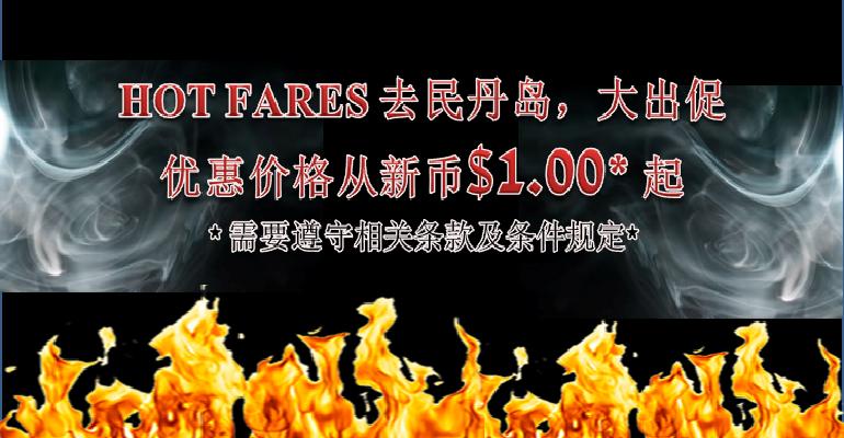 Hot Fare_CN