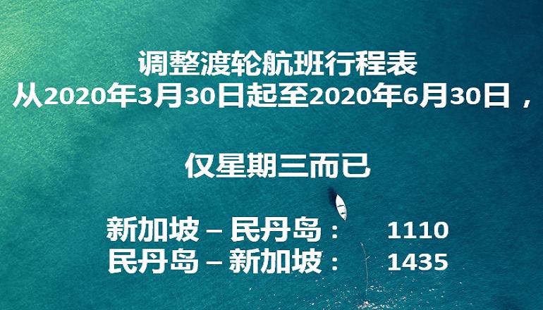 Ferry Scheduled_CN
