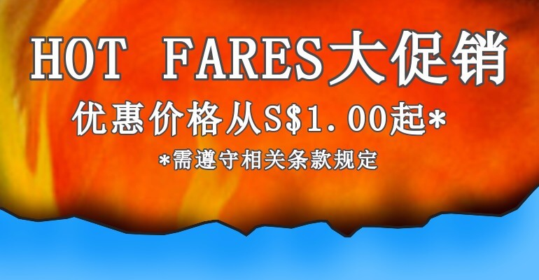 HOT FARE V2 – version 2 – mandarin