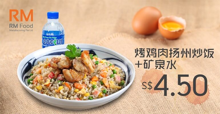 YangZhou Fried Rice_CN